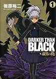 DARKER THAN BLACK-漆黒の花-1巻 (デジタル版ヤングガンガンコミックス)