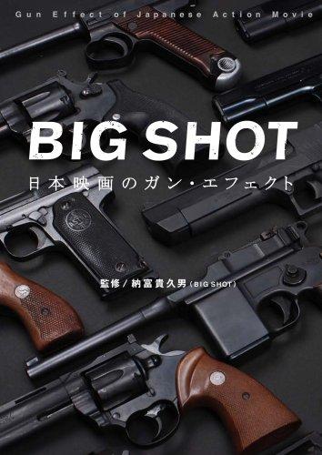 BIG SHOT~日本映画のガン・エフェクト~