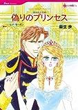 偽りのプリンセス_失われた王冠 (ハーレクインコミックス)