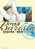 バリスタ 9 (芳文社コミックス)