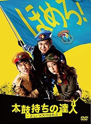 太鼓持ちの達人~正しい××のほめ方~ DVD-BOX