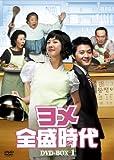 ヨメ全盛時代 DVD-BOX1