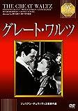 グレート・ワルツ[DVD]