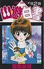 幽☆遊☆白書 第2巻 1991-06発売