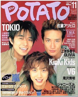 POTATO (ポテト) 1999年 11月号 表紙 松岡昌宏×井ノ原快彦×小原裕貴