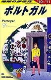 A23 地球の歩き方 ポルトガル 2010~2011