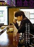 下町人情食堂 (東京カレンダーMOOKS)