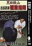 DVD>黒田鉄山古伝武術極意指導 第3巻 四心多久間流柔術 (<DVD>)
