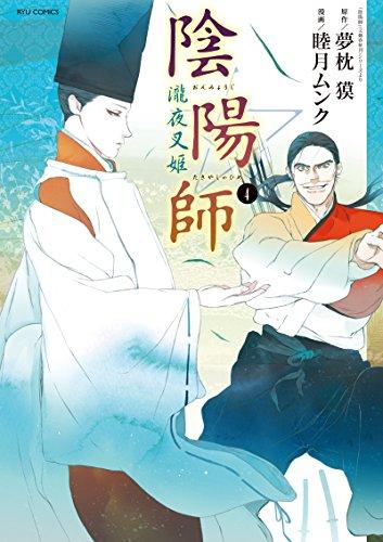陰陽師 瀧夜叉姫(4) (RYU COMICS)