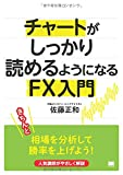 チャートがしっかり読めるようになるFX入門 -