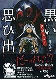 Amazon.co.jp実話ホラー 黒い思ひ出 (だいわ文庫 I 325-1)