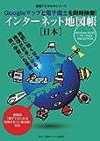 インターネット地図帳[日本] (<CDーROM>(Win版))