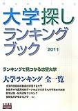 大学探しランキングブック〈2011〉