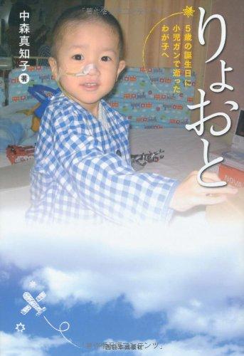 りょおと: 5歳の誕生日に小児ガンで逝ったわが子へ