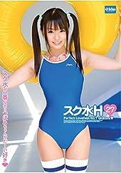 スク水H* 27 [DVD]