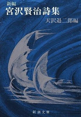 新編宮沢賢治詩集 (新潮文庫)
