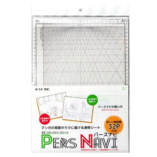 アイシー コミックパースシート パースナビ IC-PEN