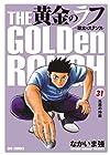 黄金のラフ ~草太のスタンス~ 第31巻