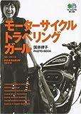 モーターサイクル・トラベリング・ガール―国井律子PHOTO BOOK   エイ文庫