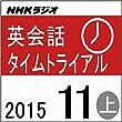 NHK 英会話タイムトライアル 2015年11月号(上)