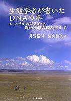 生態学者が書いたDNAの本 ―メンデルの法則から遺伝情報の読み方まで