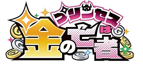 プリンセスは金の亡者 【Amazon.co.jp限定特典】オリジナルPS Vita用テーマ 配信