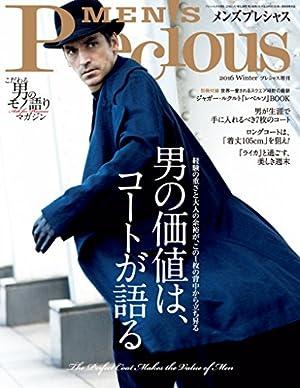 MEN'S Precious (メンズプレシャス) 2016年 冬号 [雑誌] MEN\\\'S Precious
