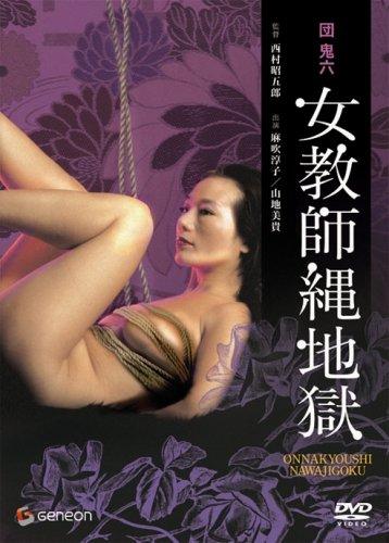 女教師縄地獄 [DVD]