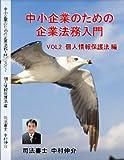 中小企業のための企業法務入門 VOL2 個人情報保護法編 [DVD]