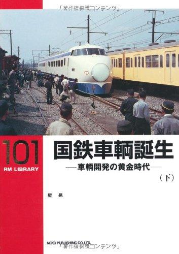 国鉄車輌誕生—車輌開発の黄金時代 (下) (RM LIBRARY 101)