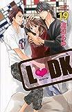 L DK(19): 別冊フレンド
