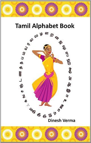 Dinesh Verma - Tamil Alphabet Book
