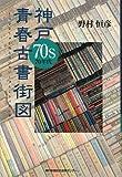 神戸70s青春古書街図