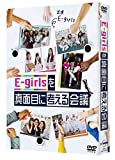 E-girls��^�ʖڂɍl�����c DVD BOX[ANSB-56071/4][DVD]