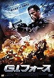 G.I.フォース[DVD]