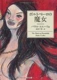 ポルトベーロの魔女 (角川文庫)