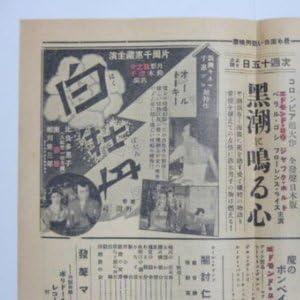 映画館ニュース 三笠映画劇場NEWS 片岡千恵蔵「白牡丹」予告