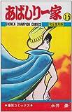あばしり一家 第15巻―完全復刻版 (少年チャンピオン・コミックス)