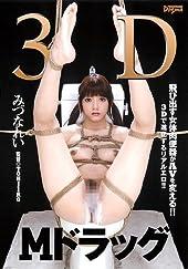 3D Mドラッグ 女体肉便器・連続強制フェラ・生中出し/ドグマ [DVD]