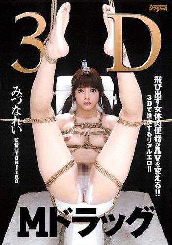 [みづなれい] 3D Mドラッグ 女体肉便器・連続強制フェラ・生中出し/ドグマ