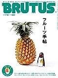 BRUTUS (ブルータス) 2016年 7月15日号 No.827 [雑誌]