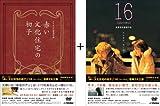 『「赤い文化住宅の初子」「16 [jyu-roku]」豪華2本立版』 (初回限定生産) [DVD]