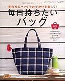 毎日持ちたいバッグ―手作りのバッグでおでかけを楽しく! (レディブティックシリーズ―ソーイング (2777))