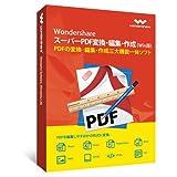 Wondershare スーパーPDF変換・編集・作成(Win版) pdf変換 編集 作成 ソフト PDFをエクセルに変換 自由にPDFを編集、手軽にPDFを作成 Windows10対応版 ワンダーシェアー