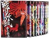 戦国妖狐 コミック 1-10巻 セット (BLADE COMICS)