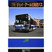 ジェイ・アール北海道バス (BJハンドブックシリーズ)