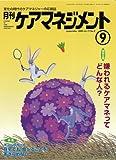 月刊ケアマネジメント 2008年9月号 [特別企画 嫌われるケアマネってどんな人?]