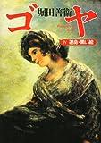 ゴヤ〈4〉運命・黒い絵 (朝日文芸文庫)