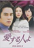 愛する人よ BOX 2 [DVD]