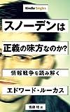 スノーデンは正義の味方なのか? 情報戦争を読み解く (Kindle Single)